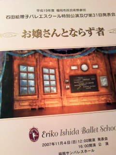 石田絵理子バレエスクール特別公演
